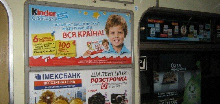 Размещение рекламы в вагонах метро