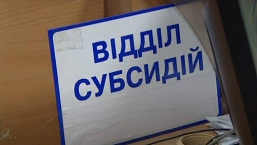 Получение субсидий в Украине,Наталья Гнатуш,как получить субсидию в Украине