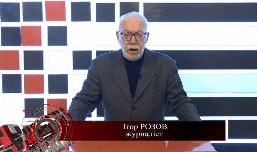 Игорь Розов, повышение тарифов, газ в Украине