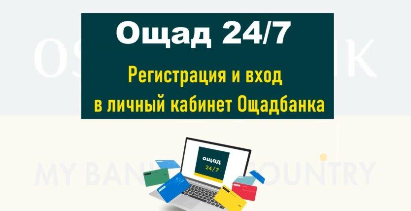 """Ощадбанк, Жалобы на Ощадбанк, Отделение Ощадбанка, Приложение """"Ощад24/7"""""""