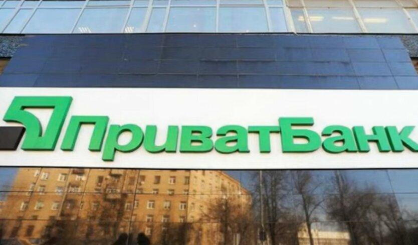 ПриватБанк массово лишил клиентов кредитного лимита
