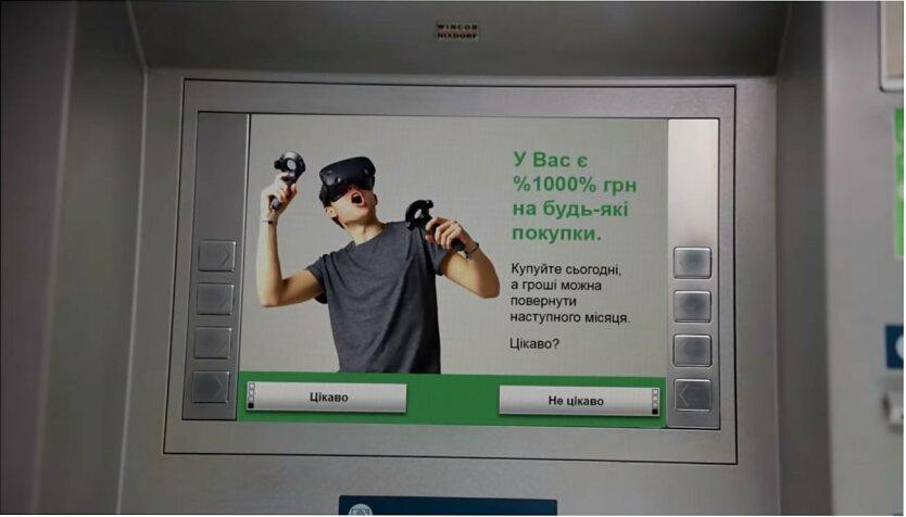 ПриватБанк, Платежная система Visa, Светлана Чирва, FacePay24