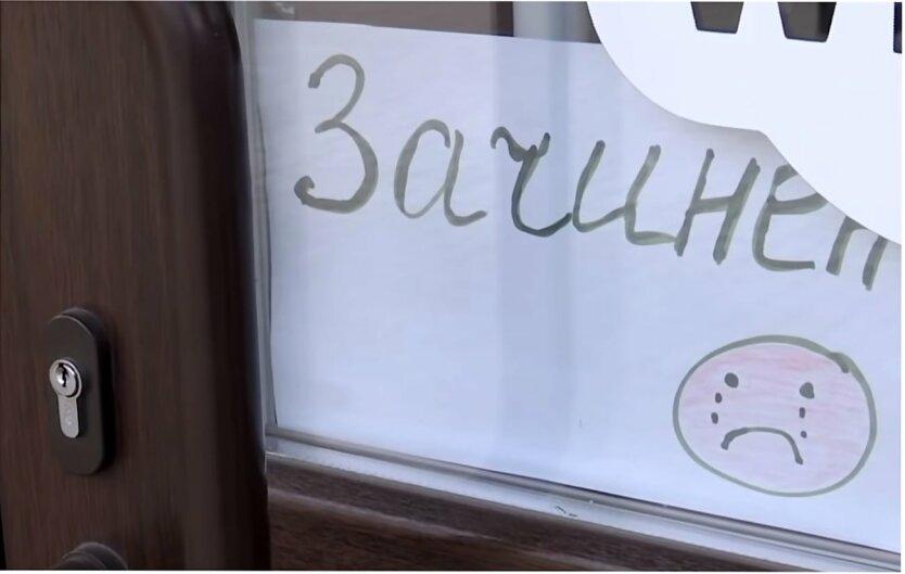Карантин в Украине, Годовые контракт на газ, Цена на электроэнергию, Электронный больничный