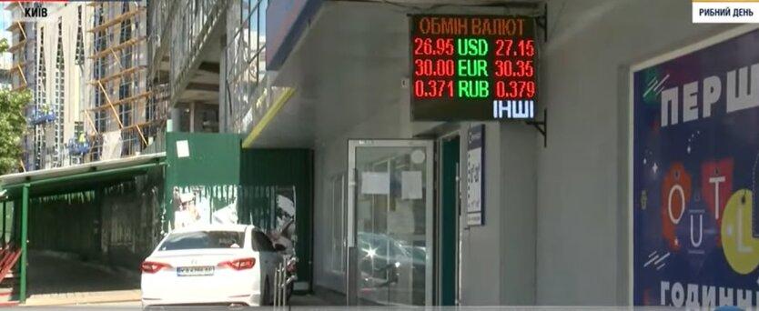 Курс валют в Украине, прогноз, Нацбанк