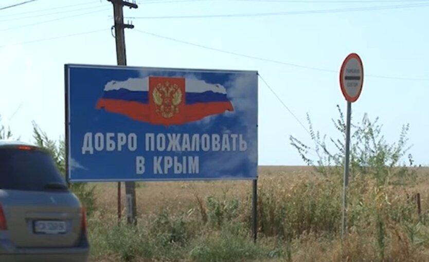 Блокировка украинских сайтов в Крыму