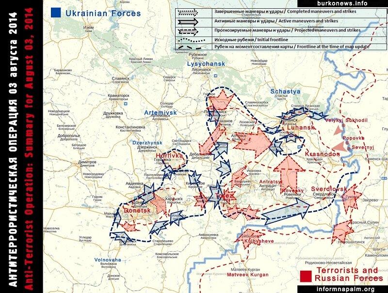 Карта боевых действий в Украине на 3 августа 2014 года