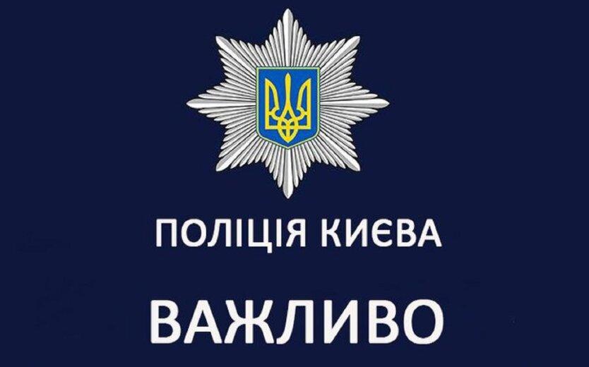 Тройное убийство в Киеве
