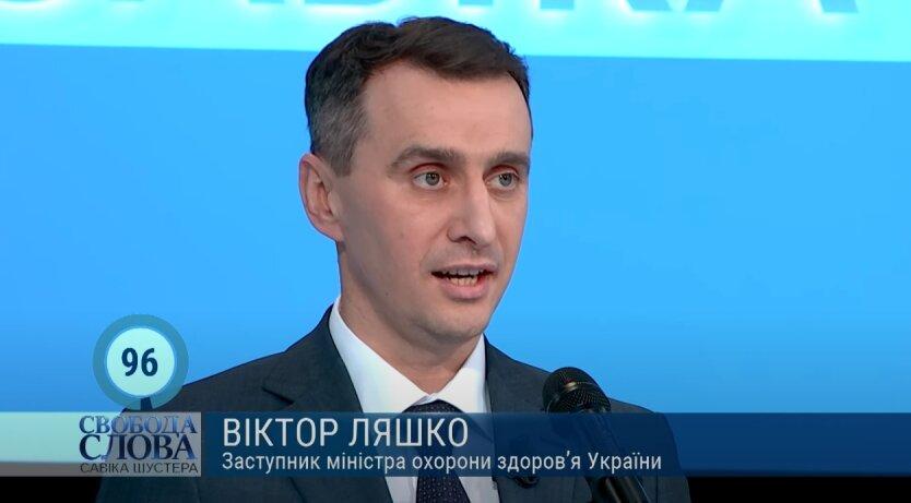 Виктор Ляшко, COVID-19 , вакцина Pfizer