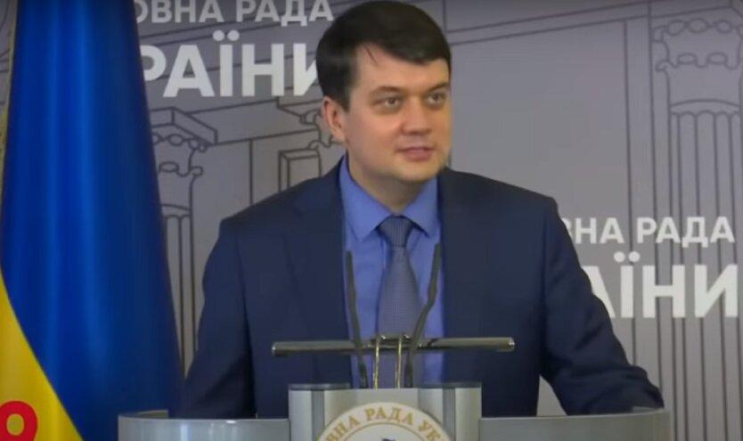Спикер парламента Дмитрий Разумков
