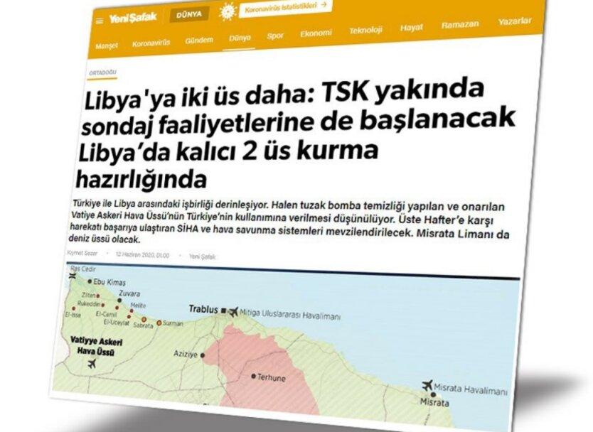 Турция создаст две военные базы в Ливии