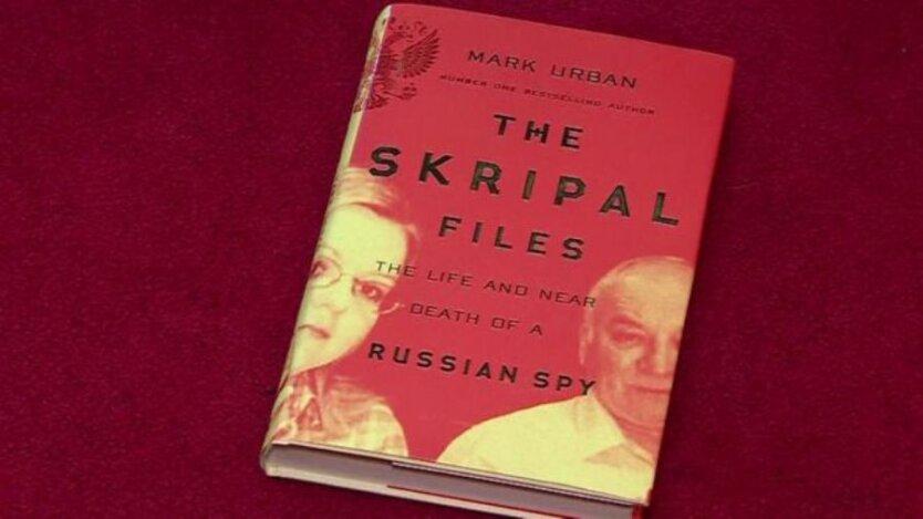 файлы Скрипаля