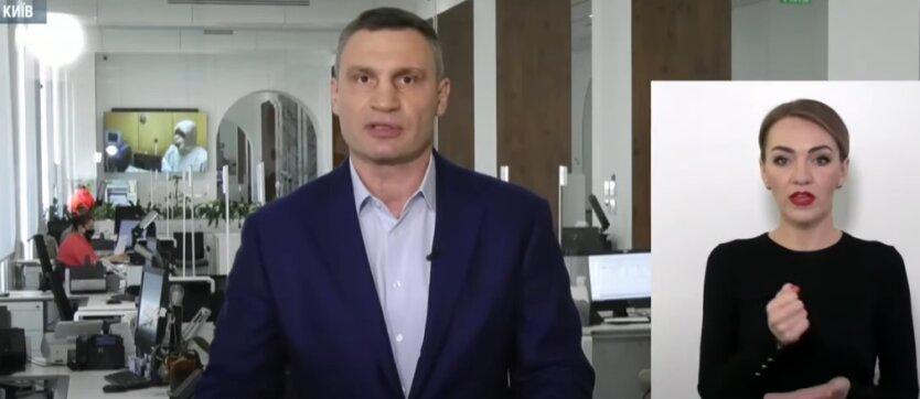 Виталий Кличко, смягчение карантина,, Киев, Минздрав
