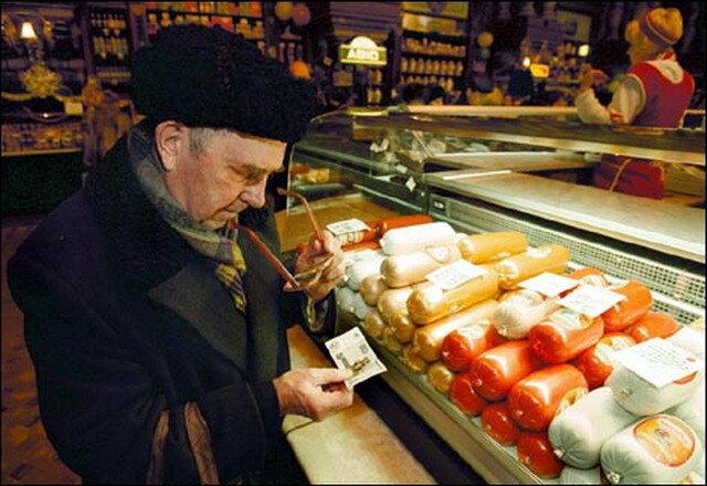 пенсионер цены магазин