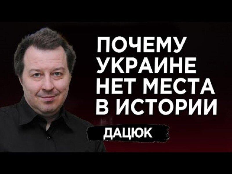 Сергей Дацюк: Как вернуть Украину в историю