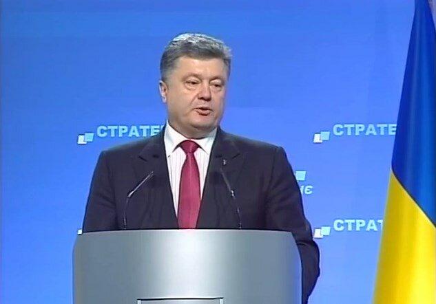 выступление петр порошенко стратегия