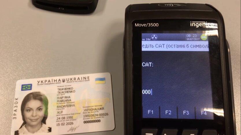 ID-карты в телефоне