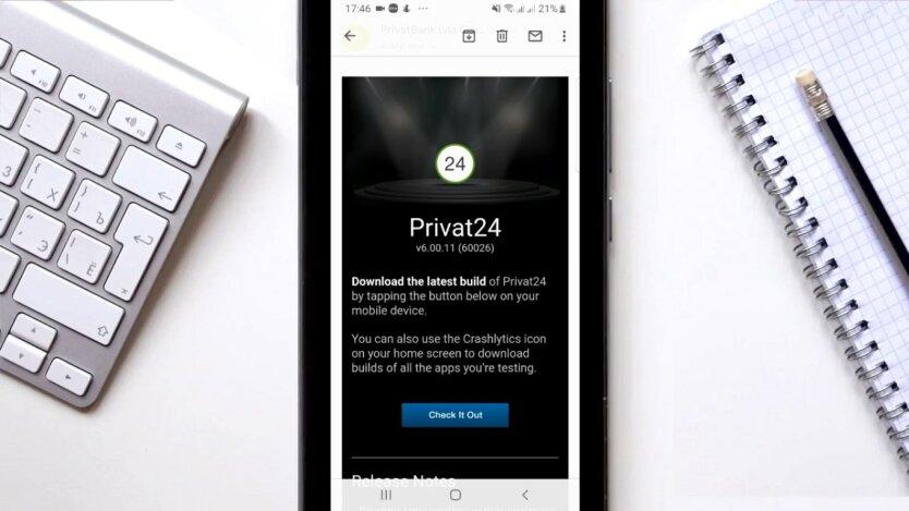 Приват24, опасность приложения, ПриватБанк