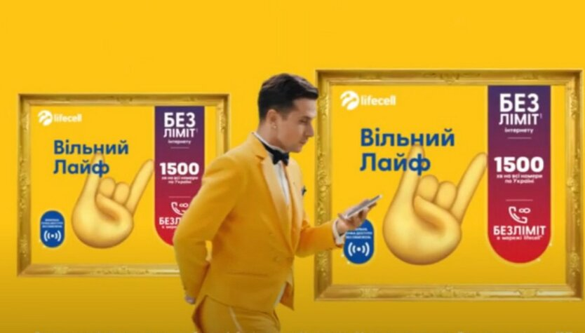 Lifecell похвастался преимуществами в тарифах над Kyivstar и Vodafone