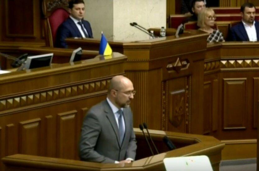 Денис Шмыгаль,Слуга народа,Верховная Рада,изменения в бюджет,поправки в госбюджет