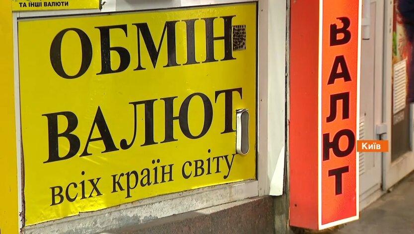 Курс валют, Украина, октябрь 2021 года