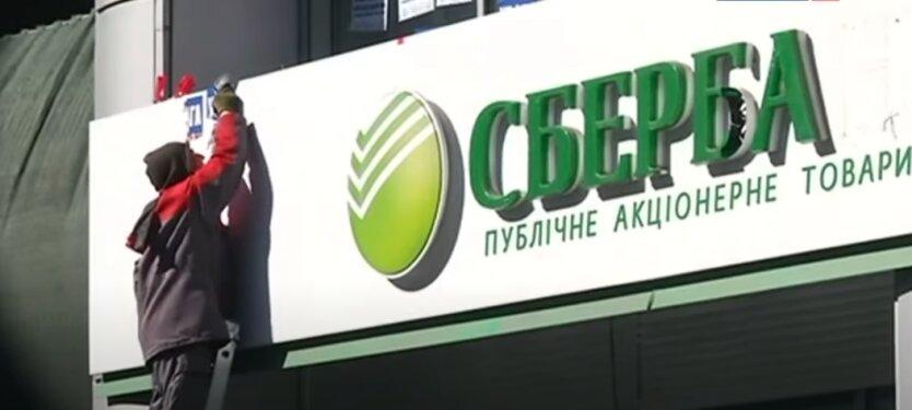 """Сбербанк России, Украина, """"дочка"""""""