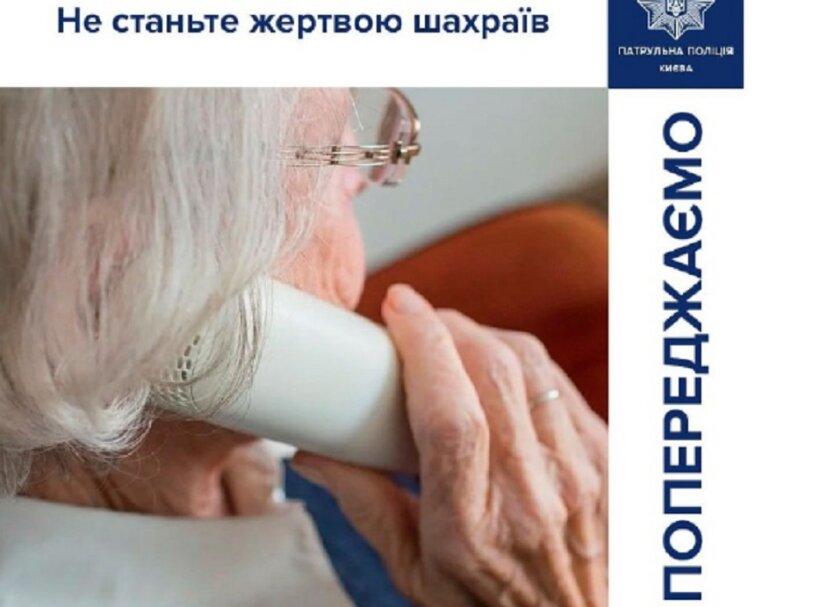 Случаи мошенничества по телефону