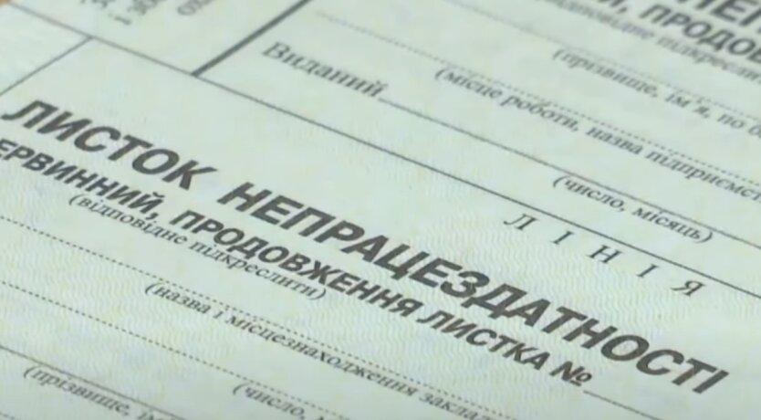 Больничный, лист нетрудоспособности, ПФУ