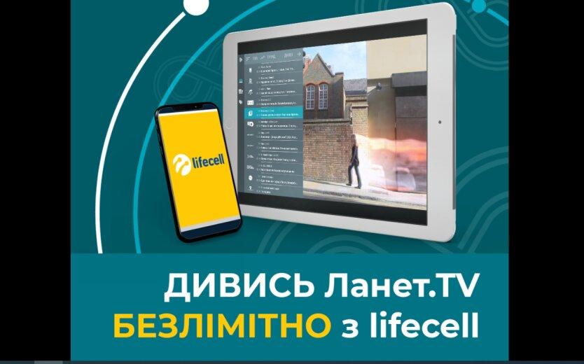 Ланет запустил безлимитный видеосервис с Lifecell