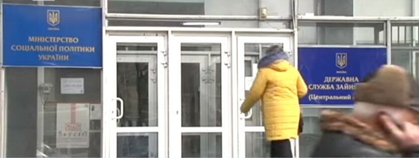 """Выплаты по безработице, Украина, """"дыра"""" в бюджете"""