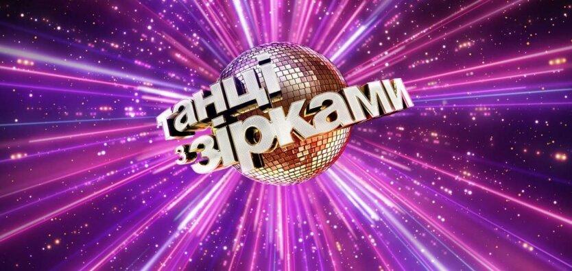 """Шоу """"Танцы со звездами"""""""