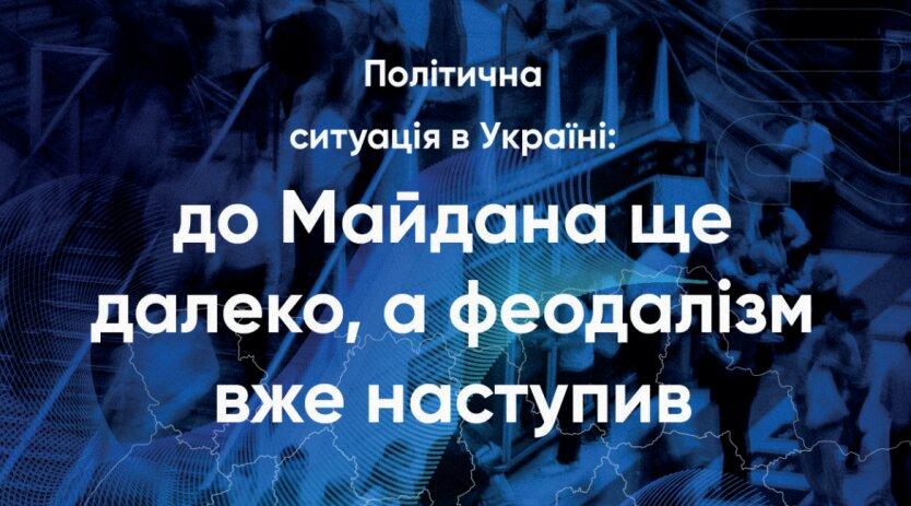 Региональные настроения украинцев как иллюстрация кризиса центральной власти