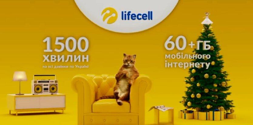 Тарифы lifecell