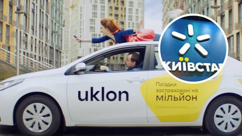 Киевстар запустил акцию с Uklon