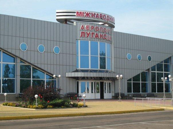 Аэропорт Луганск