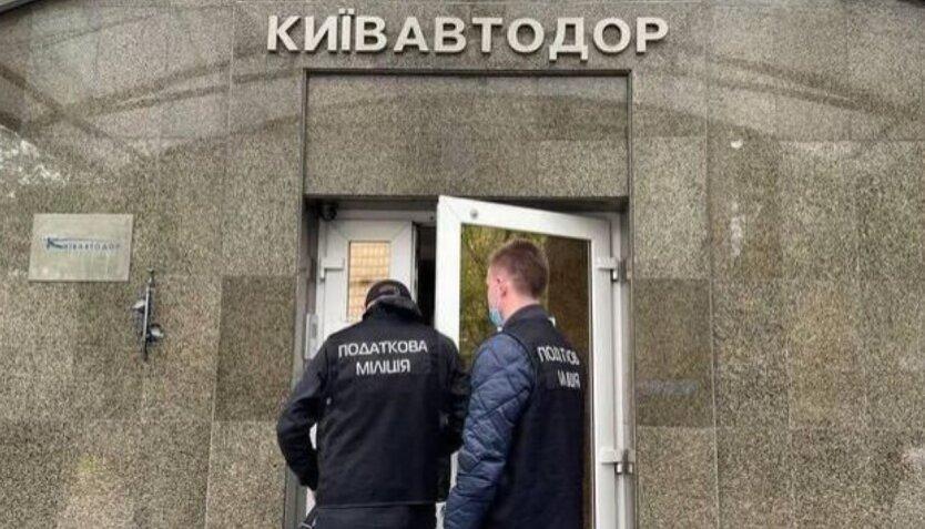 Обыски, ГФС, Киевавтодор