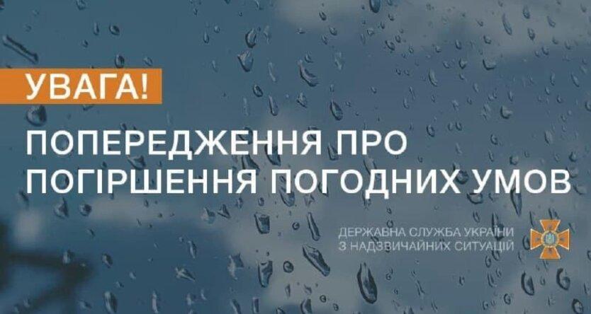 Украинцев предупредили об опасной погоде 1 августа: грозы и шквалы