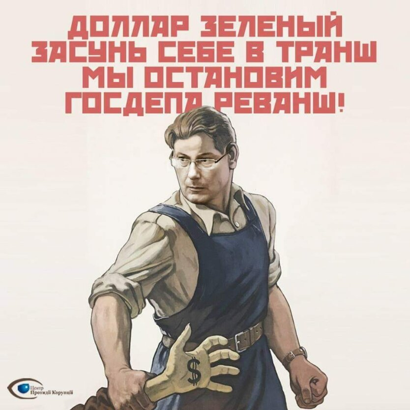 Юрий Луценко транш