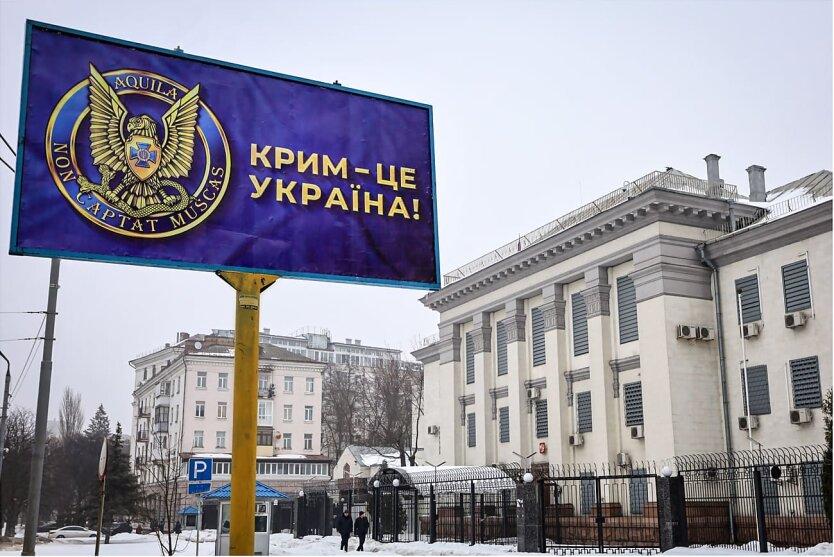Билборд в Киеве, Деоккупация Крыма, СБУ, Аннексия Крыма