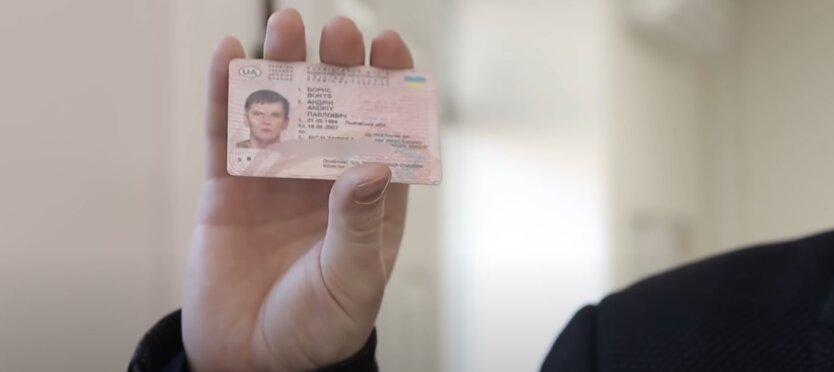 Водительские права, водительские удостоверения, сервисный центр МВД