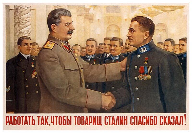 Товарищ Сталин плакат