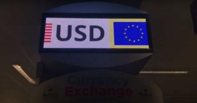Курс валют в Украине,Обмен валют в Украине,Нацбанк Украины,Курс валют на среду