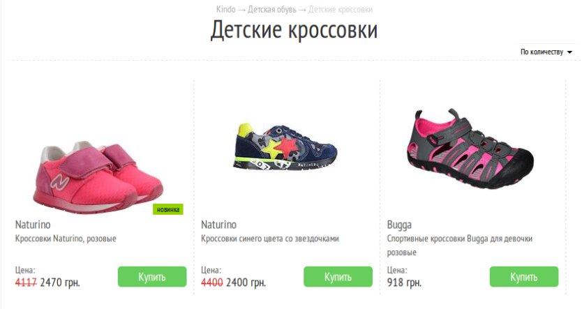 screenshot-2018-4-22-detskie-krossovki