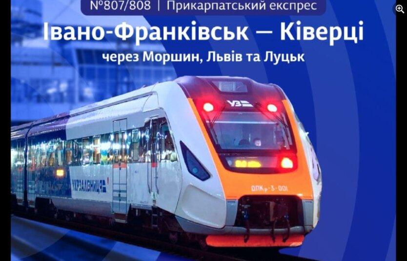 """Укрзализныця запускает """"Прикарпатский экспресс"""""""