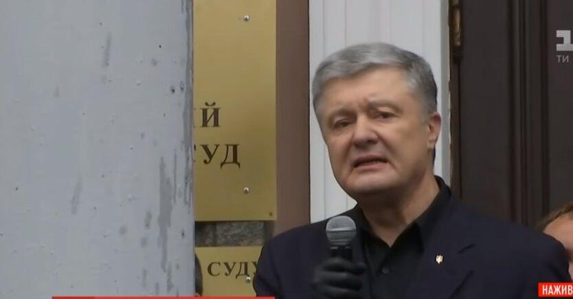 Петр Порошенко, ГБР, уголовное дело