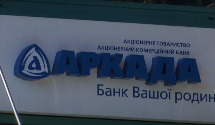 """Фонд гарантирования вкладов отчитался о выплатах вкладчикам банка """"Аркада"""""""