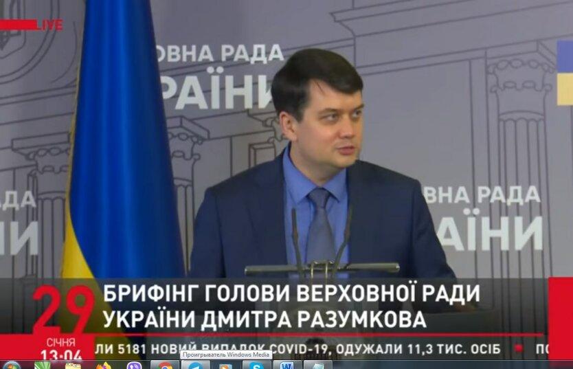 Дмитрий Разумков, закон о социальной защите украинцев, коммуналка в Украине