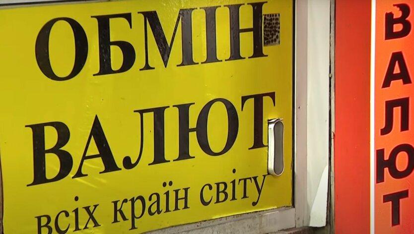 """""""Укрепление продолжается"""": НБУ представил украинцам новый курс валют"""