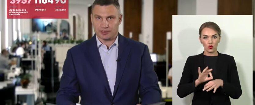 Виталий Кличко, медучреждения, коронавирус