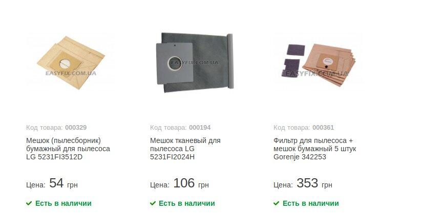 Screenshot_2018-11-07 Мешки для пылесоса — купить мешок для пылесоса в Украине (Киеве) по доступной цене