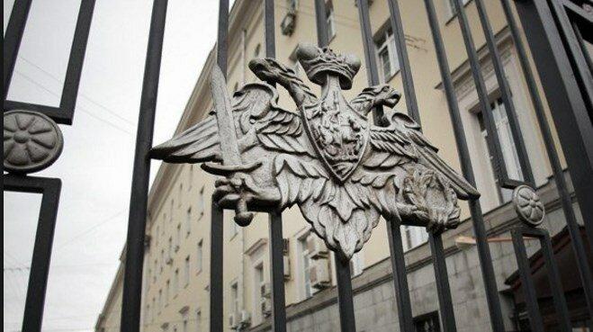 россия минбороны